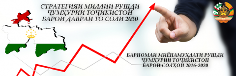 The National Development Strategy of the Republic of Tajikistan for the Period up to 2030, The Medium-term Development Program of the Republic of Tajikistan for 2016-2020