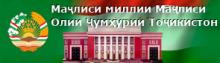 Маҷлиси миллии Маҷлиси Олии Ҷумҳурии Тоҷикистон