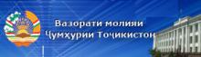 Вазорати молияи Ҷумҳурии Тоҷикистон