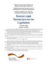 Маҷаллаи «Қонунгузорӣ» №4, 2018 октябр – декабр